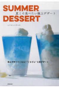 SUMMER DESSERT夏こそ食べたい極上デザート