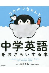 コウペンちゃんと中学英語をおさらいする本
