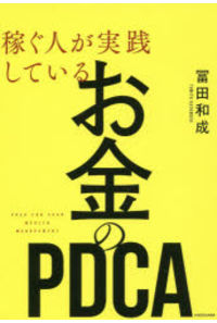 稼ぐ人が実践しているお金のPDCA