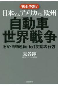 日本vs.アメリカvs.欧州自動車世界戦争 EV・自動運転・IoT対応の行方 完全予測!