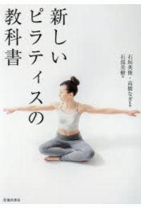 新しいピラティスの教科書