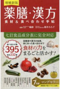 薬膳・漢方食材&食べ合わせ手帖