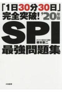 SPI最強問題集 「1日30分30日」完全突破! '20年版