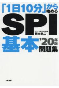 「1日10分」から始めるSPI基本問題集 '20年版