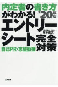 エントリーシート自己PR・志望動機完全対策 内定者の書き方がわかる! '20年版