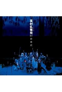 真剣乱舞祭2017彩時記 ミュージカル刀剣乱舞