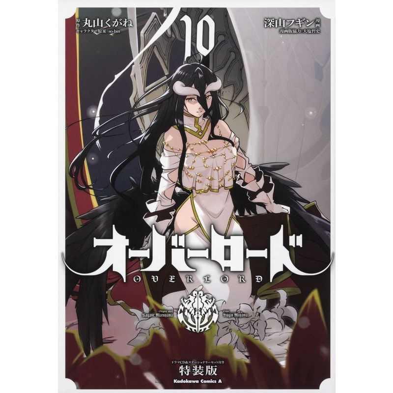 オーバーロード 10 ドラマCD&ステーショナリーセット付き特装版