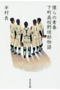 僕らの青春 下町高校野球部物語