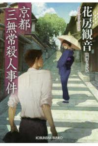 京都三無常殺人事件