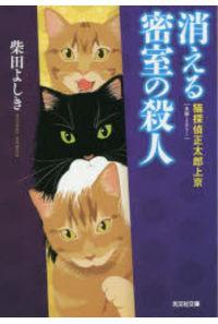 消える密室の殺人 猫探偵正太郎上京 長編ミステリー