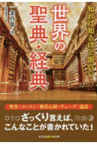 知れば知るほど面白い世界の聖典・経典
