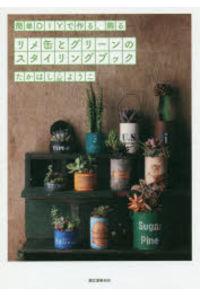 リメ缶とグリーンのスタイリングブック 簡単DIYで作る、飾る