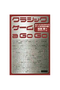 クラシックゲーム a Go Go 熱かった1980年代からゲーム史を読み解く