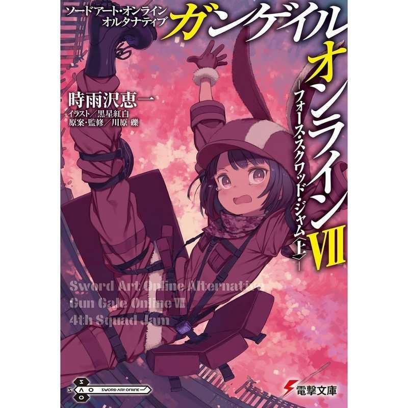 ソードアート・オンラインオルタナティブガンゲイル・オンライン 7