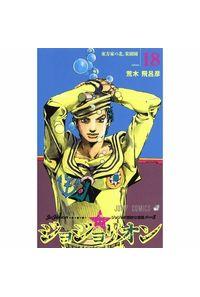 ジョジョリオン ジョジョの奇妙な冒険 Part8 volume18