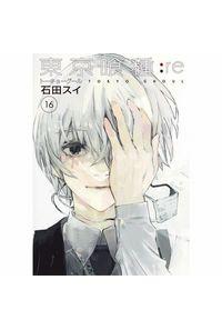 東京喰種(トーキョーグール):re 16
