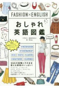 おしゃれ英語図鑑 FASHION×ENGLISH