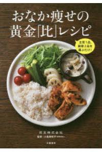 おなか痩せの黄金「比」レシピ 主菜1品、副菜2品を選ぶだけ!