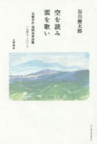 空を読み雲を歌い 北軽井沢・浅間高原詩篇1949-2018