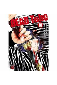 """DEAD Tube They get hooked on a real gore website called """"DEAD Tube"""". 10"""