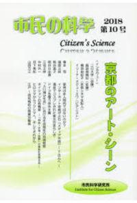 市民の科学 第10号(2018)