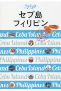 セブ島 フィリピン