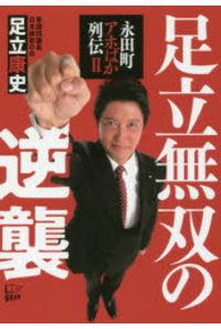 足立無双の逆襲 永田町アホばか列伝 2
