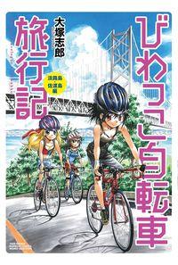 びわっこ自転車旅行記 淡路島・佐渡島編