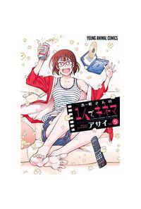 木根さんの1人でキネマ I love cinema,I am lonely. vol.5
