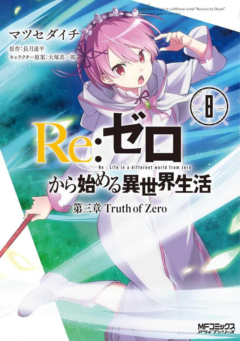 Re:ゼロから始める異世界生活 第三章Truth of Zero 8
