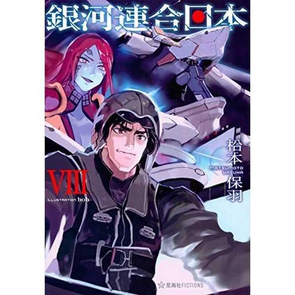 銀河連合日本 8