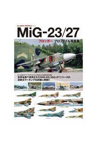 MiG-23/27フロッガープロファイル写真集