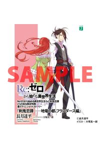 Re:ゼロから始める異世界生活Ex 3 剣鬼恋譚 特典:16P小冊子