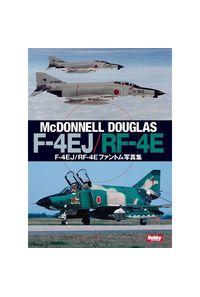 F-4EJ/RF-4Eファントム写真集 McDONNELL DOUGLAS F-4EJ/RF-4E