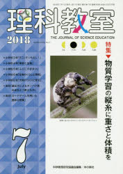理科教室 No.763(2018)