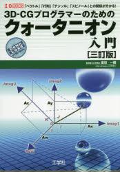 3D-CGプログラマーのためのクォータニオン入門 「ベクトル」「行列」「テンソル」「スピノール」との関係が分かる!