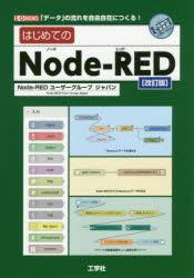 はじめてのNode-RED 「データ」の流れを自由自在につくる!