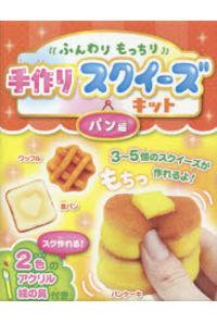 手作りスクイーズキット パン編