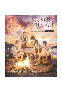 灰と幻想のグリムガル level.13 ドラマCD付き特装版