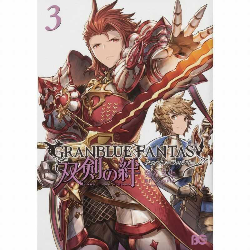 GRANBLUE FANTASY双剣の絆 3