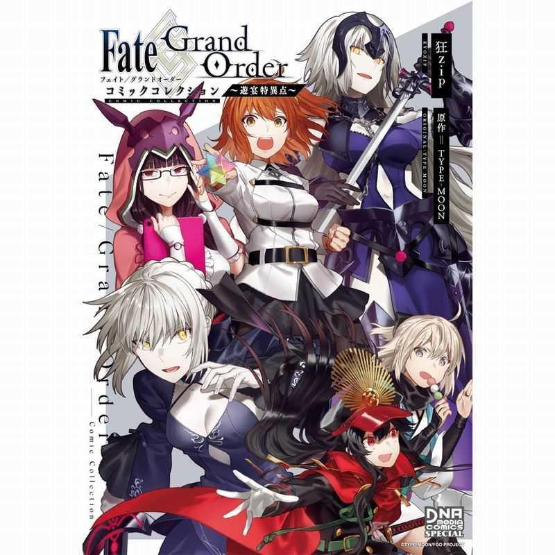 Fate/GrandOrde 遊宴特異点