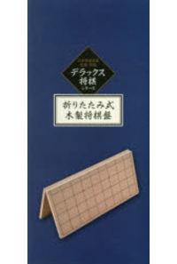 折りたたみ式木製将棋盤