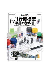 飛行機模型製作の教科書 タミヤ1/48傑作機シリーズの世界「レシプロ機編」