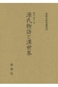 源氏物語と漢世界