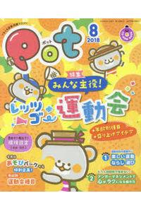 Pot 2018年8月号 CD-ROM付