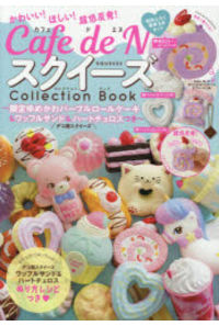 Cafe de NスクイーズCollection Book かわいい!ほしい!超低反発!