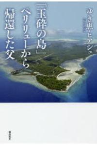 「玉砕の島」ペリリューから帰還した父