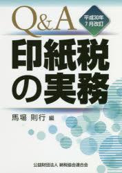 Q&A印紙税の実務 平成30年7月改訂