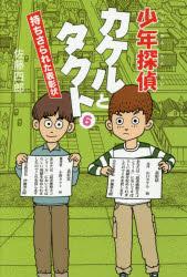 少年探偵カケルとタクト 6