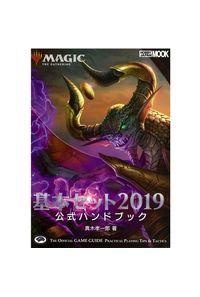 マジック:ザ・ギャザリング基本セット2019公式ハンドブック THE OFFICIAL GAME GUIDE PRACTICAL PLAYING TIPS & TACTICS
